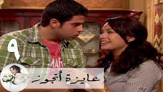 عايزة اتجوز - الحلقة 9 تحتمس