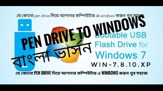 pendrive to windows7 .8.10.xp (full bangla 2016)