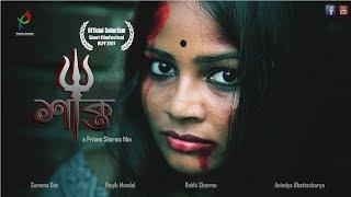 SHOKTI || Film by Pritam Sharma || Durga Puja Special || Bengali Short Film 2017