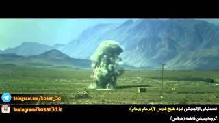 persian gulf war animation future battle between USA and IRAN