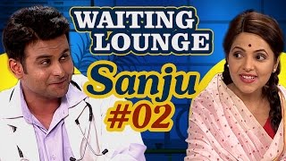 Waiting Lounge - Dr.Sanket Bhosale as (SanjuBaba) Meets Sugandha Mishra as (Didi)-Part 2#Comedywalas