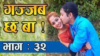 Gazzab Chha Ba (गज्जब छ बा) || Nepali Comedy Serial || Episode 32 || 22 November 2017