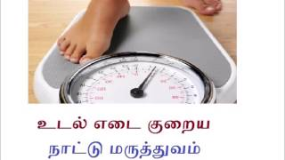 nattu maruthuvam for weight loss in tamil