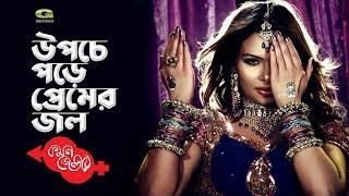 Bangla Movie Item Song   Upche Pore Premer Jol   by Sayra Reza   Film : Common Gender