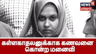 கள்ளகாதலனுக்காக கணவனை திட்டம் போட்டு தீர்த்துக்கட்டிய மனைவி | Wife killed husband with her lover