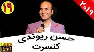 Hasan Reyvandi - Concert 2019 | حسن ریوندی - کنسرت جدید 98 - شوخی با تماشاگران