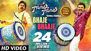 Gopala Gopala || Bhaje Bhaaje Video Song || Venkatesh Daggubati, Pawan Kalyan, Shriya Saran