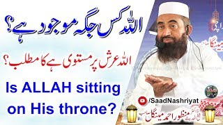 Is Allah sitting on His throne?   اللہ کس جگہ موجود ہے   Maulana Doctor Manzoor Ahmed Mengal shab
