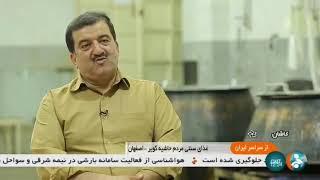 Iran Dishes, Pastry & Bread نان و شيريني و غذاهاي ايران
