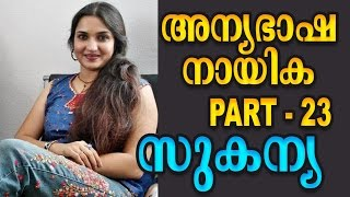 നിങ്ങൾക്കറിയാത്ത സുകന്യ | Malayalam cinema actress Sukanya