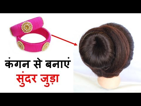 Xxx Mp4 Juda Hairstyle With Help Of Bangles Juda Trick Hairstyle Girls Hairstyle Easy Hairstyle 3gp Sex