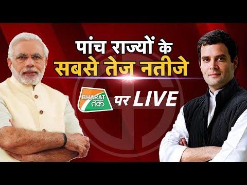 Xxx Mp4 Election Results 2018 LIVE सबसे तेज नतीजे सबसे सटीक विश्लेषण Bharat Tak 3gp Sex