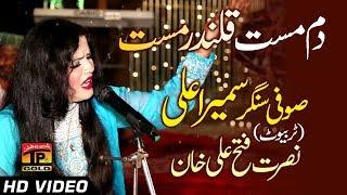 Dam Mast Qalandar - Sumaira Ali - New Sufi Songs 2017