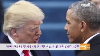 ما بين رومانسية أوباما وجدية ترمب