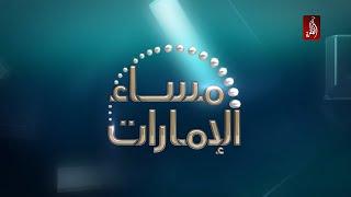 نشرة اخبار مساء الامارات 25-07-2017 - قناة الظفرة