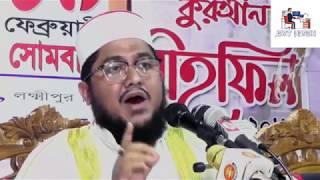 Bangla Waz 2018 Mawlana Sadikur Rahman Al Azhari