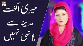Meri Ulfat Madinay Say Unhi Nahi By Hina Nasrullah - ARY Qtv