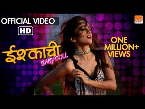 Xxx Mp4 Ishqachi BabyDoll इश्काची बेबीडॉल Full Song Manasi Naik Swaroop Bhalwankar Sangeet Marathi 3gp Sex