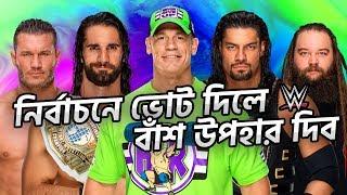 নির্বাচন ২০১৮ ফানি ডাবিং | WWE FUNNY BANGLA FUNNY DUBBING NIRBACHON ELECTION 2018  | PRANXJAM