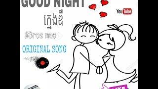 Good Night ក្មេងឌឺ - Bros Mao composer - [khmer original song]-khmer song. HD Audio