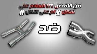 نظام عادم على شكل X ام على شكل H ؟؟! ايهم الافضل ؟؟!