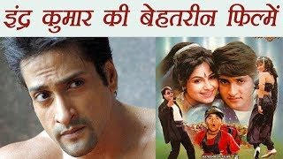 Inder Kumar BEST TOP 5 Movies | FilmiBeat