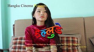 Halude ॥ Nepali Short movie ॥ Part -2
