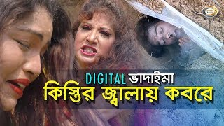Bangla Comedy - Digital Vadaima Kistir Jalay Kobore | ডিজিটাল ভাদাইমা কিস্তির জ্বালায় কবরে