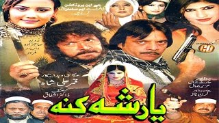 Pashto Action Tele Film - Yar Sha Kana -Jehangir Khan Muhammad Hussain Swati