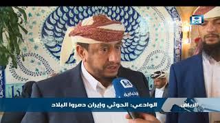 الوادعي: الحوثي وإيران دمروا البلاد