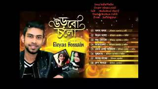 Bangla new song 2016 by eleyas nodi bolbo bolbo by mahamud sharif