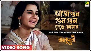 Aaj Gun Gun Gun Kunje Amar | Rajkumari | Bengali Movie Video Song | Asha Bhosle Song