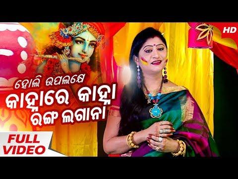 Xxx Mp4 Kanha Re Kanha Ranga Laganaa Devotional Krishna Bhajan Namita Agrawal Sidharth TV 3gp Sex