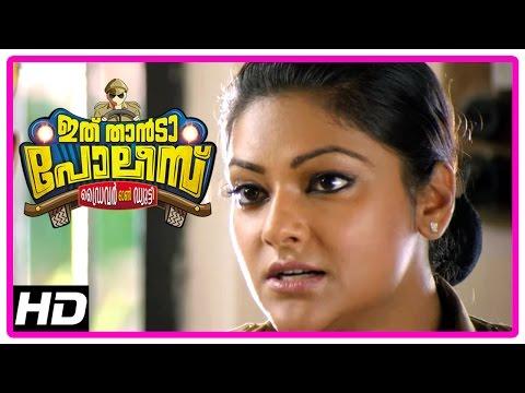 Ithu Thaanda Police Movie | Scenes | Abhirami scolds Asif Ali for helping a thief | Neena Kurup