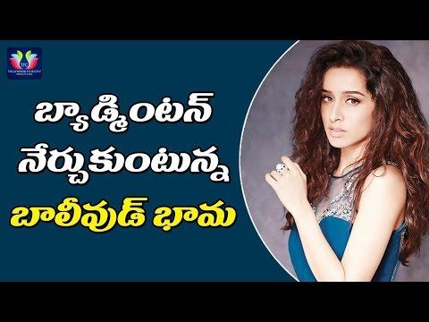 Shraddha Kapoor As Badminton Star Saina Nehwal   Bollywood Gossips   TFC Film News