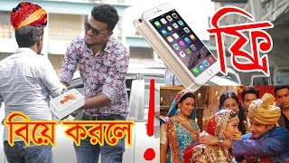 বিয়ে করলে iphone x ফ্রি (Prank Video) |  New Bangla Prank Video 2018 | Mojar Tv