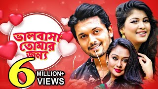 ভালবাসা তোমার জন্য | Romantic Bangla Natok | Arifin Shuvoo | Sarika | Rumana | Prionty HD | 2017