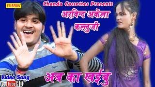 अब का खइबू || Ab Ka Khaibu || Arvind Akela Kallu ji || Bhojpuri Hot Song