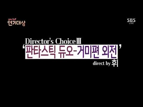 """""""Fantastic Duo"""" director by 휘 (Gummy, lee min ho, so hyu jin, jo jung suk)"""