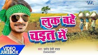 खाटी देहाती चइता 2017 - Luk Bahe Chait Me - Pramod Premi - Video JukeBOX - Bhojpuri Hot Chaita Songs