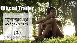 SAHAJ PAATHER GAPPO ( COLOURS OF INNOCENCE ) | OFFICIAL TRAILER