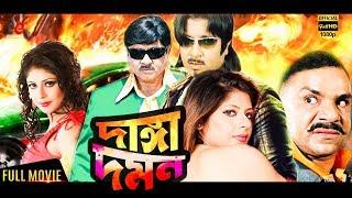 Danga Domon | Bangla Movie 2018 | Rubel | Rotna | Misha Sawdagor | Mehedi | Kabila | Full HD