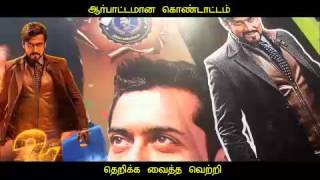 24 movie SURIYA TIRUNELVELI FANS CELEBRATION