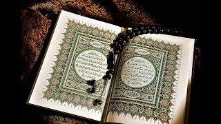 الشيخ محمد القصطالي سورة الكوثر Belle récitation du Coran Sourat Al Kauthar