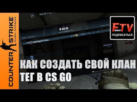 Как создать свой клан в стиме видео - Ross-plast.ru