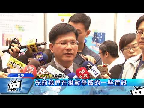 20170907中天新聞 賴清德接閣揆 外傳林佳龍曾一度反彈