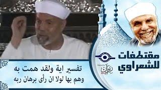 الشيخ الشعراوي | تفسير اية ولقد همت به وهم بها لولا ان رأى برهان ربه