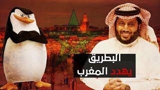 البطريق تركي آل الشيخ يهدد المغرب