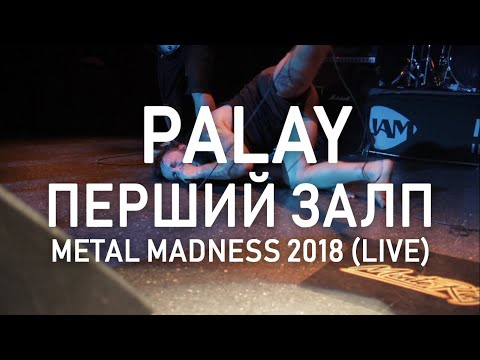 Xxx Mp4 PALAY Перший Залп From Live At Metal Madness 2018 3gp Sex