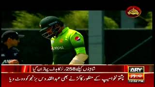 3rd ODI New Zealand vs Pakistan: Boult destroys Pakistan as New Zealand take series